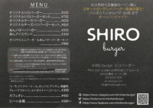 SHIROBURGER メニュー