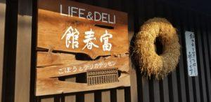 LIFE&DELI 入り口